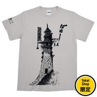 〔予約販売2021年10月下旬〜11月上旬発送予定〕[YokaiShop限定Ver]墓場の鬼太郎 妖怪城 T-Shirts Color  ライトグレー