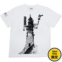 〔予約販売2021年10月下旬〜11月上旬発送予定〕[YokaiShop限定Ver]墓場の鬼太郎 妖怪城 T-Shirts Color  ホワイト