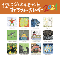 【2021年版】旧・12人の絵本作家が描くおうえんカレンダー