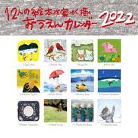 12人の絵本作家が描くおうえんカレンダー2022