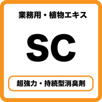 【業務用】SC(20リットル)