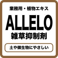 【業務用】ALLELO(1リットル)