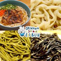 【麺ランダム】炙り軟骨ソーキそば3食セット