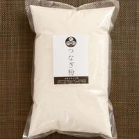 つなぎ粉 1kg