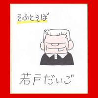【オプション商品】直筆カラー色紙(ゲン)