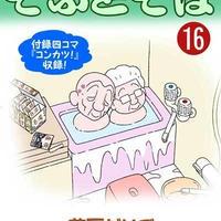 16巻 サイン本
