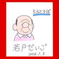 【オプション商品】直筆カラー色紙(おーちゃん)