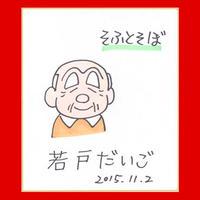 【オプション商品】直筆カラー色紙(山ちゃん)