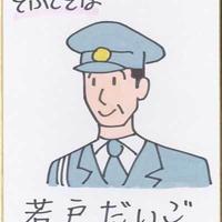 直筆カラー色紙(警察官の博)