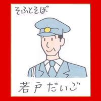 【オプション商品】直筆カラー色紙(警察官の博)