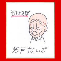 【オプション商品】直筆カラー色紙(徳さん)
