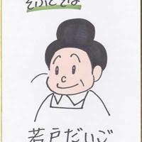 直筆カラー色紙(ふくちゃん)