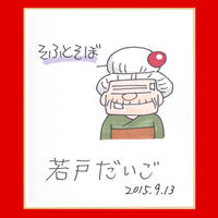 【オプション商品】直筆カラー色紙(ウシさん)