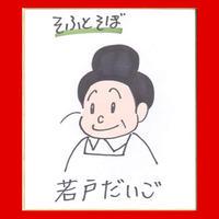 【オプション商品】直筆カラー色紙(ふくちゃん)
