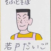 直筆カラー色紙(あつし)