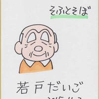 直筆カラー色紙(山ちゃん)