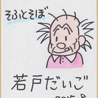 直筆カラー色紙(よっちゃん)