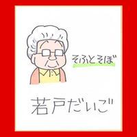 【オプション商品】直筆カラー色紙(春ちゃん)