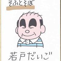 直筆カラー色紙(黒ちゃん)