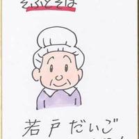直筆カラー色紙(愛子さん)