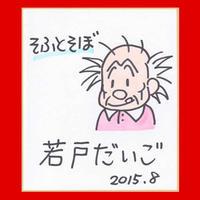 【オプション商品】直筆カラー色紙(よっちゃん)