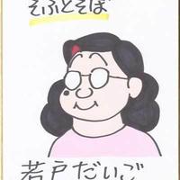 直筆カラー色紙(しげみちゃん)
