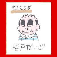 【オプション商品】直筆カラー色紙(黒ちゃん)