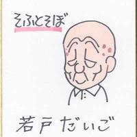 直筆カラー色紙(徳さん)