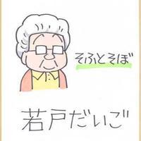 直筆カラー色紙(春ちゃん)