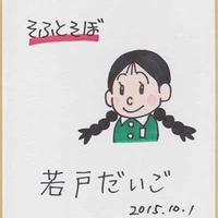 直筆カラー色紙(さくらちゃん)