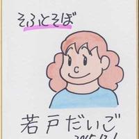 直筆カラー色紙(森さん)