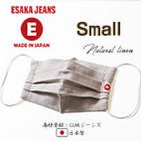 江坂ジーンズ 日本製・麻 リネン・ナチュラル・Sサイズ 女性・子供用マスク・ 送料無料 洗えるマスク