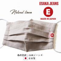 江坂ジーンズ 日本製・麻 リネン・ナチュラル・マスク・アメカジ・マスク 送料無料 洗えるマスク
