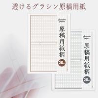 グラシン紙 原稿用紙柄 A4 透ける縦書き400字詰め 文庫本ブックカバー デザインペーパー 薄葉紙 ラッピング