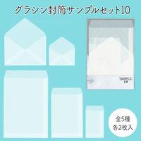 グラシン封筒|サンプルセット10|白無地|透けるポチ袋 A5 ハガキサイズ 洋形2号 名刺サイズ バッグ 平袋