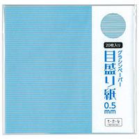 グラシン目盛り紙|20枚入|0.5/1.0/2.0mm間隔罫線|折り紙サイズ| 型紙 台紙 作業用 透けるデザインペーパー 薄葉紙 ラッピング
