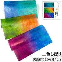 グラシン紙 二色しぼり 3色アソート 折り紙サイズ 透けるデザインペーパー  緑青 橙緑 青紫
