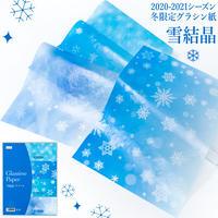 通年販売決定!グラシン紙|雪結晶 4柄アソート|セミB5|透けるデザインペーパー 氷 フィギュアスケート
