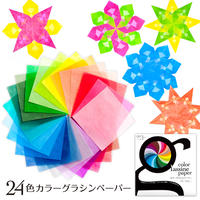 送料無料★グラシン紙|24色 お試しセット|折り紙サイズ|カラーグラシンペーパー 半透明 薄葉紙