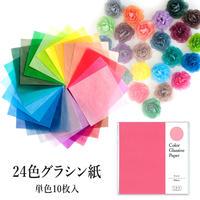 グラシン紙|24色単色|折り紙サイズ|カラーデザインペーパー 半透明 薄葉紙 トランスパレント お花紙