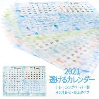 発売予定◆2022透けるカレンダー|トレーシングペーパー 卓上 4か月表示