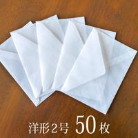 送料無料★グラシン封筒50枚セット|中ヨコ型|白無地 ダイヤ貼り 洋形2号|ポストカード ハガキサイズ ウェディング 透ける