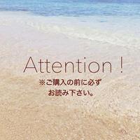 Attention  = ご購入の前に必ずお読み下さい。=