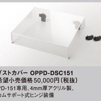 LUXMAN OPPD-DSC151 (PD-151用ダストカバー)