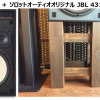 JBL 4312G と専用スタンドのセットです。