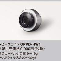 LUXMAN OPPD-HW1 (PD-151用ヘビーウェイト)