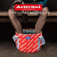 Activital ホット&アイスバッグ