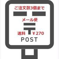 メール便(クリックポスト)で発送・ポスト投函     【全国¥270】