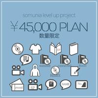 somunia LVUP ¥45,000PLAN