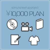 somunia LVUP  ¥10,000PLAN